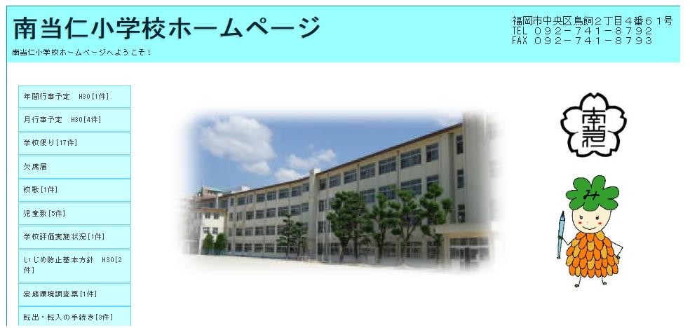 南当仁小学校