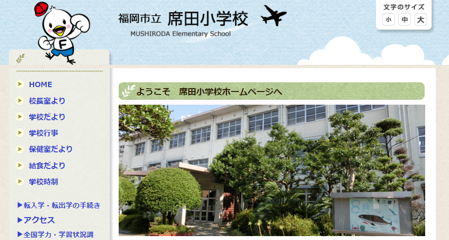 席田小学校