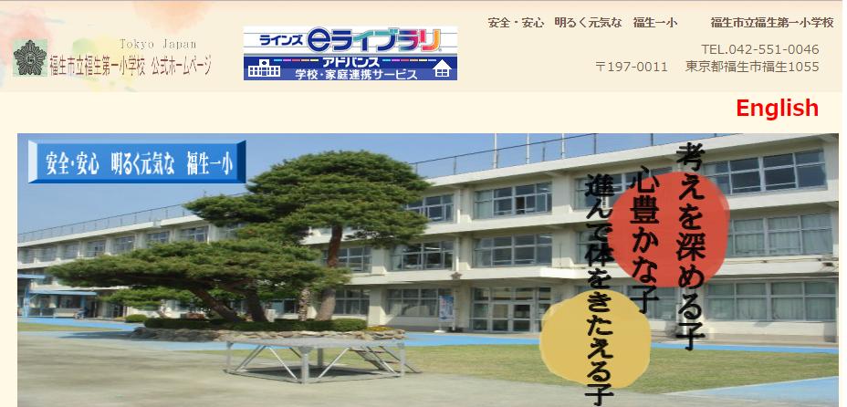 福生第一小学校