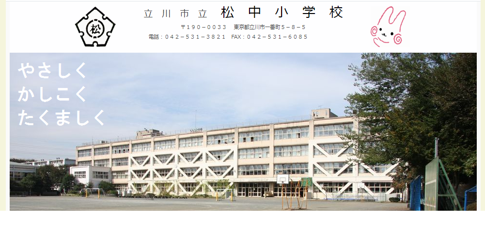 松中小学校