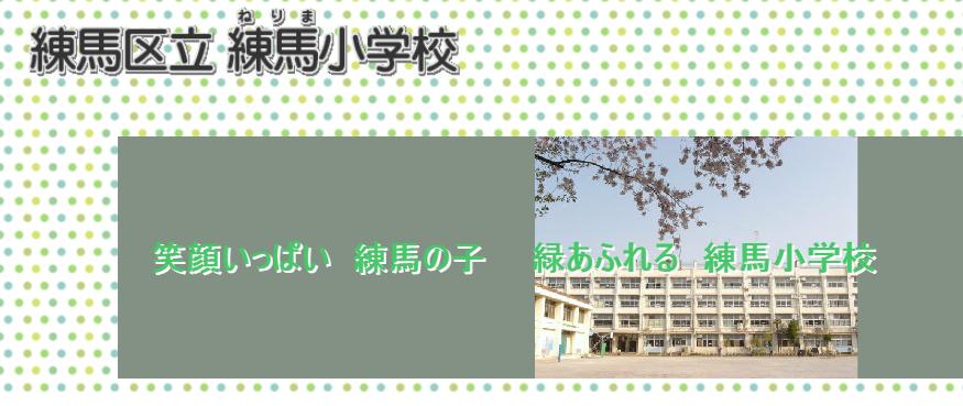 練馬小学校
