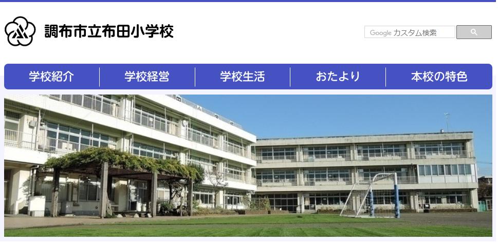 布田小学校
