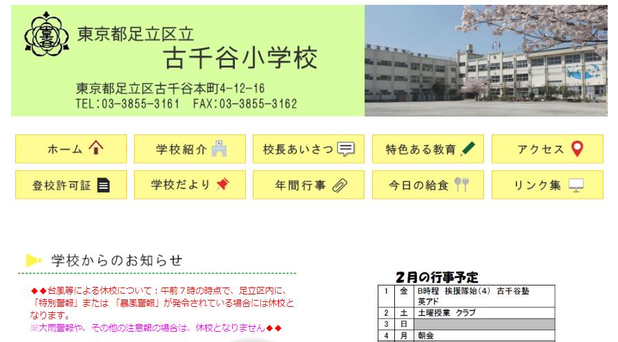 古千谷小学校