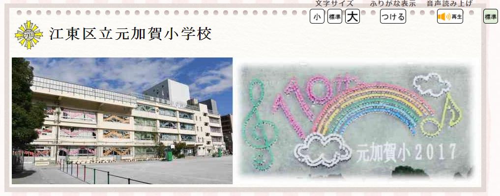 元加賀小学校