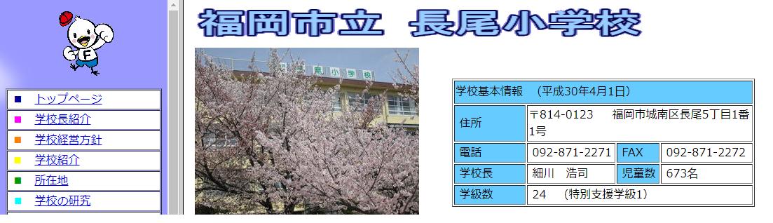 福岡市立長尾小学校