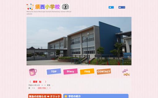 蟹江町立須西小学校