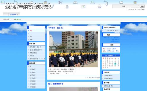 北中島小学校