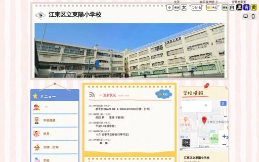 東陽小学校