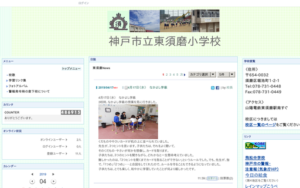 柴田 東須磨 小学校