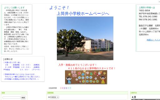 上筒井小学校