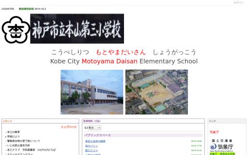 神戸市立本山第三小学校