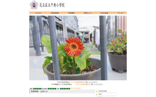 千寿小学校