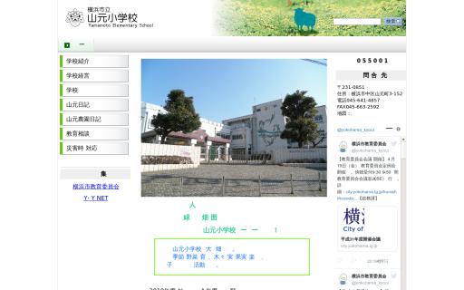 山元小学校