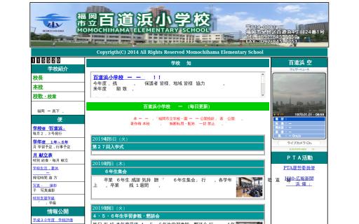 百道浜小学校
