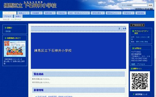 下石神井小学校