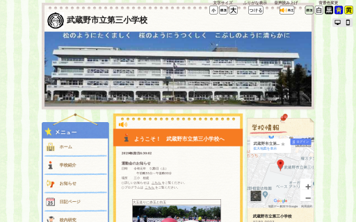 武蔵野市立第三小学校
