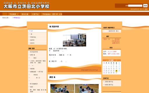 茨田北小学校