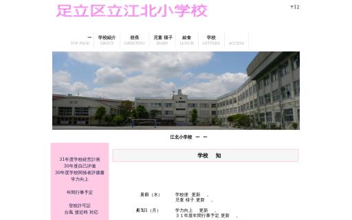 江北小学校