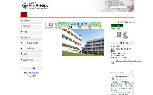 幸ヶ谷小学校