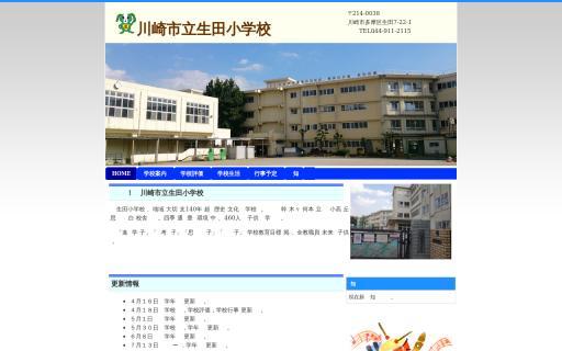 生田小学校