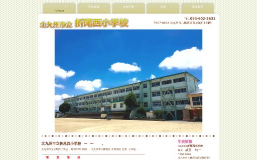 折尾西小学校