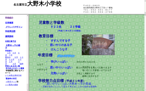 大野木小学校