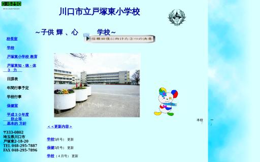 戸塚東小学校