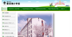 新田南小学校