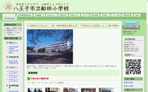 船田小学校