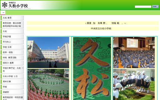 久松小学校