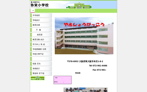 弥栄小学校