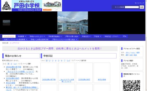 戸田小学校