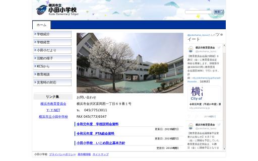 小田小学校