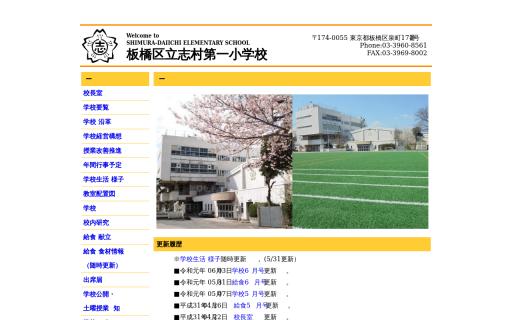 志村第一小学校