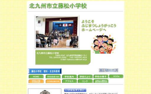藤松小学校