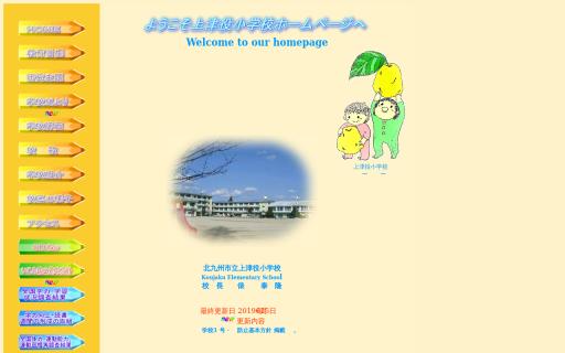 上津役小学校