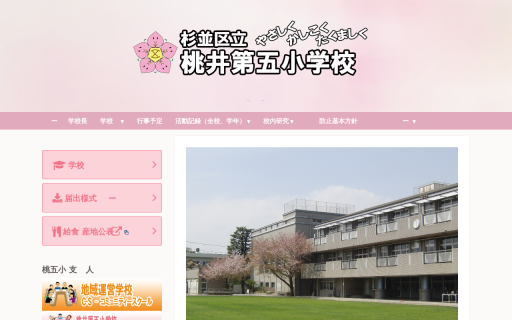 桃井第五小学校
