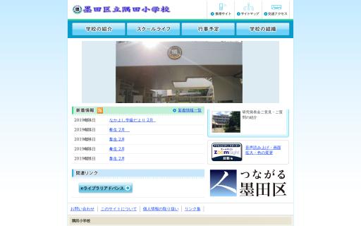 隅田小学校