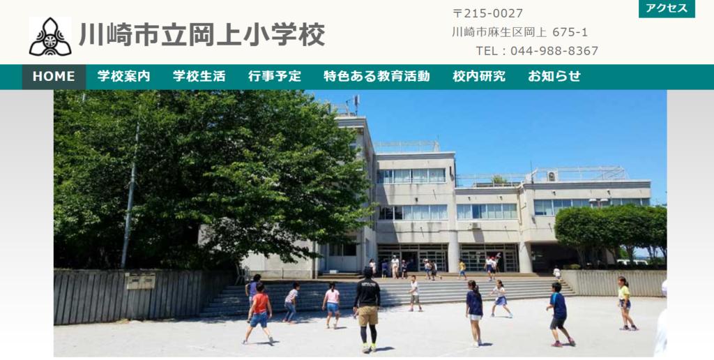 岡上小学校