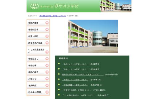 緑が浜小学校