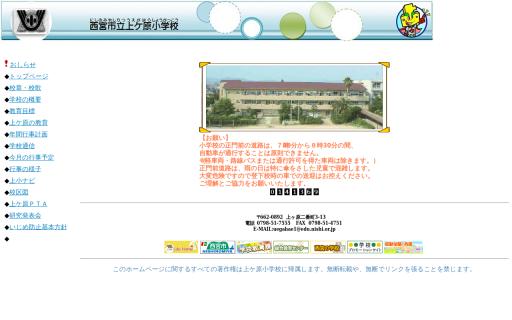 上ヶ原小学校
