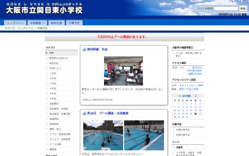 関目東小学校