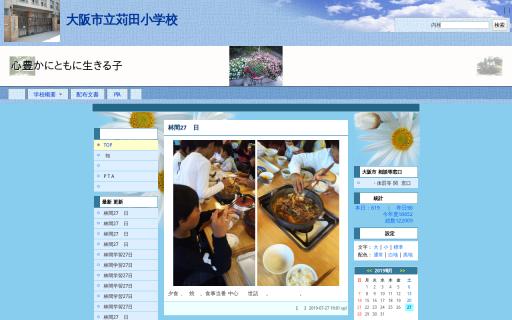 苅田小学校