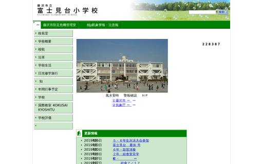 富士見台小学校