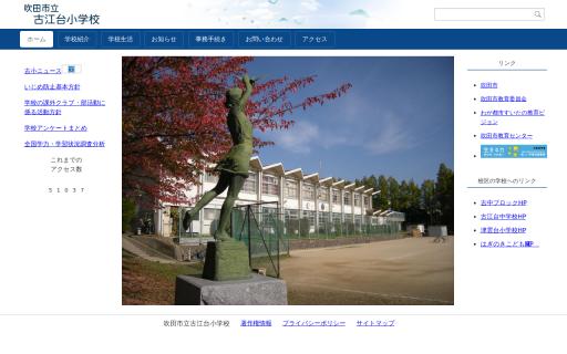 古江台小学校