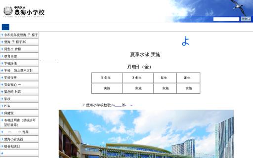 豊海小学校