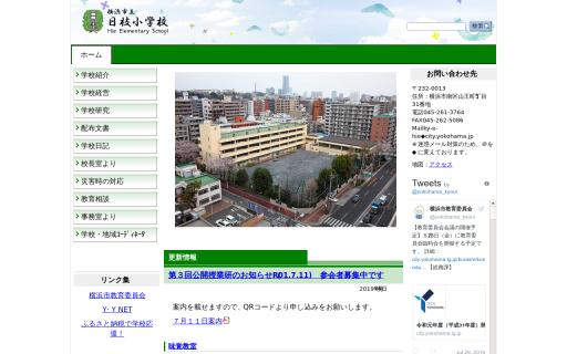 日枝小学校