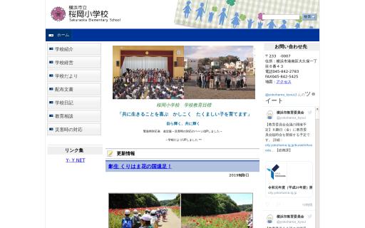 桜岡小学校