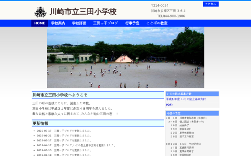 三田小学校