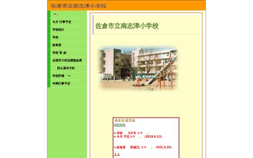 南志津小学校